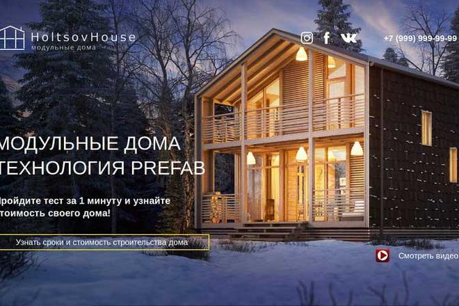 Разработаю продающий сайт на Tilda 3 - kwork.ru
