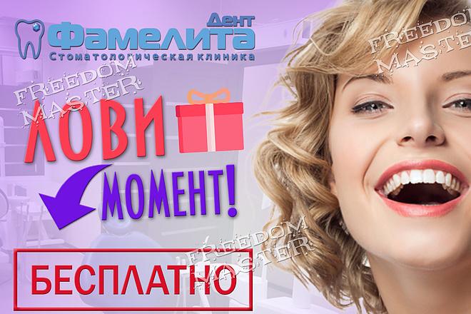 Разработаю 3 promo для рекламы ВКонтакте 35 - kwork.ru