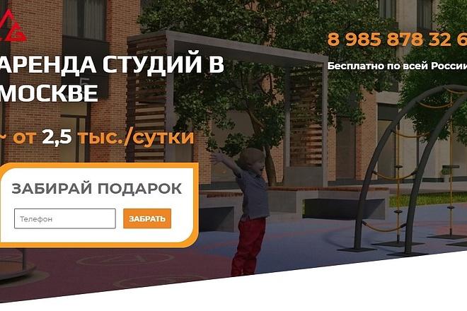 Создам лендинг с хостингом в подарок, разработка лендинг пейдж 8 - kwork.ru
