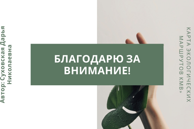 Стильный дизайн презентации 29 - kwork.ru