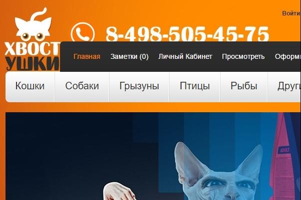 Сделаю дизайн шапки для вашего сайта 7 - kwork.ru
