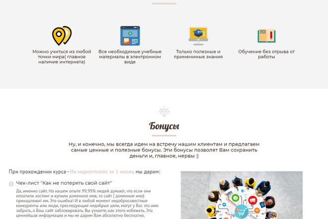 Сайт под ключ. Landing Page. Backend 70 - kwork.ru