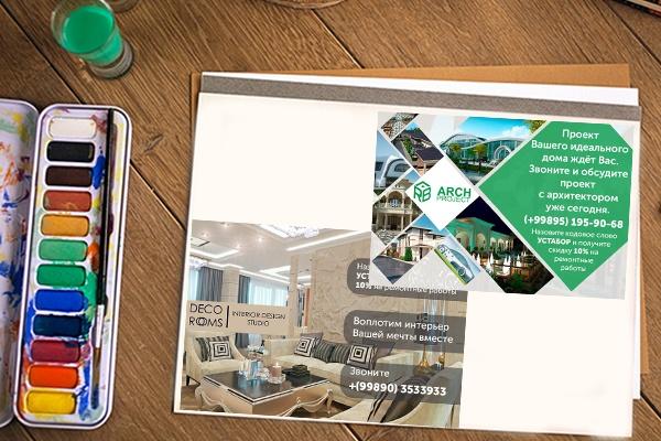 Дизайн, создание баннера для сайта и РСЯ, Google AdWords 39 - kwork.ru