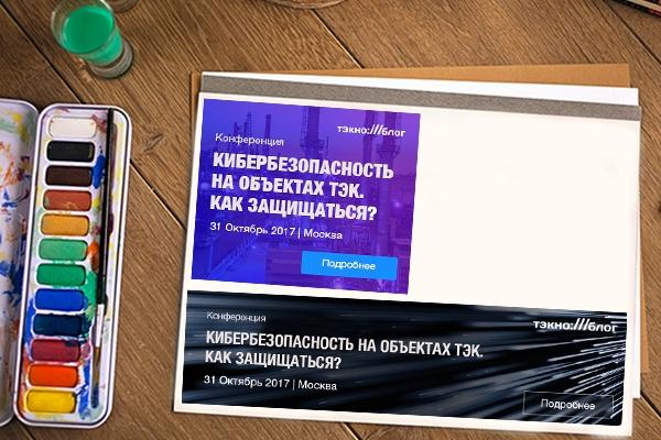 Дизайн, создание баннера для сайта и РСЯ, Google AdWords 29 - kwork.ru