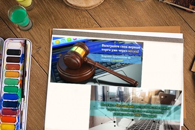 Дизайн, создание баннера для сайта и РСЯ, Google AdWords 22 - kwork.ru