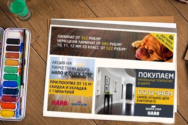 Дизайн, создание баннера для сайта и РСЯ, Google AdWords 21 - kwork.ru