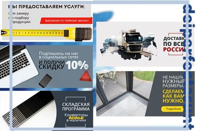 Дизайн, создание баннера для сайта и РСЯ, Google AdWords 19 - kwork.ru