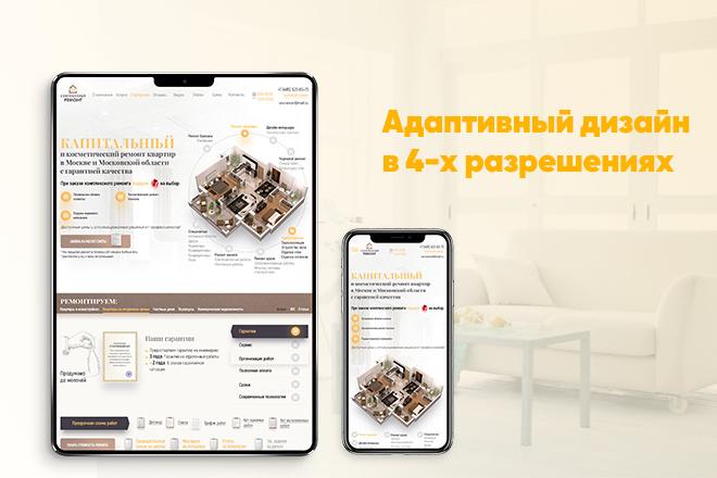 Дизайн блока сайта 4 - kwork.ru