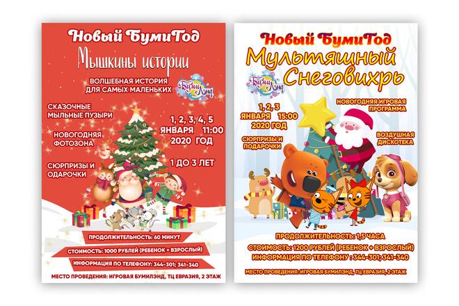 Дизайн постера 4 - kwork.ru