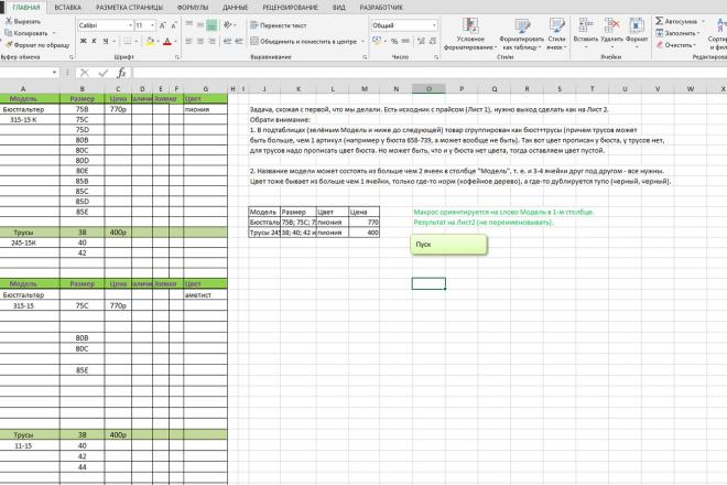 Excel формулы, сводные таблицы, макросы 77 - kwork.ru