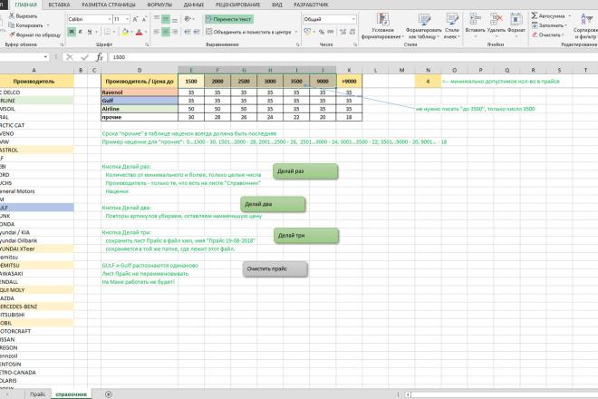 Excel формулы, сводные таблицы, макросы 74 - kwork.ru