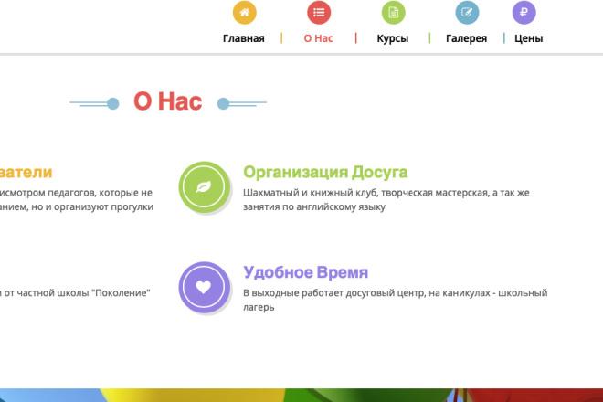 Скопирую Landing page, одностраничный сайт и установлю редактор 81 - kwork.ru