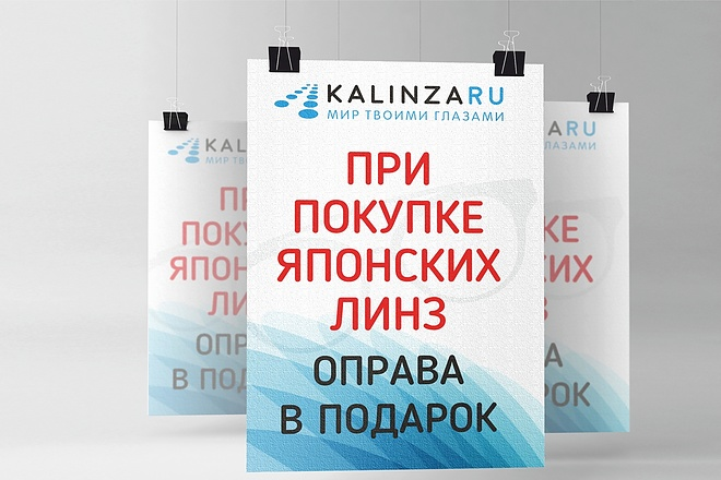 Дизайн для наружной рекламы 113 - kwork.ru