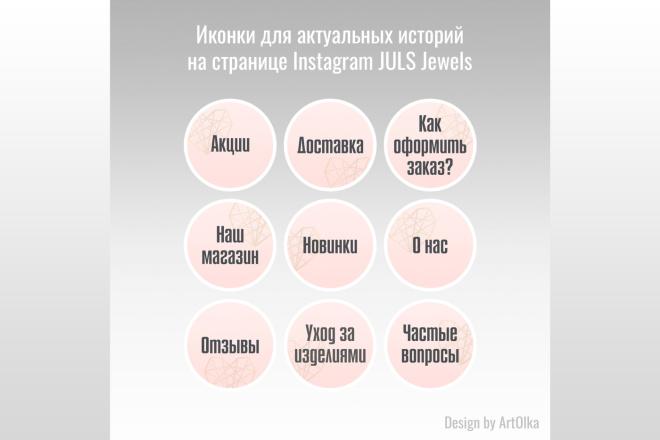 Дизайн для Инстаграм 10 - kwork.ru