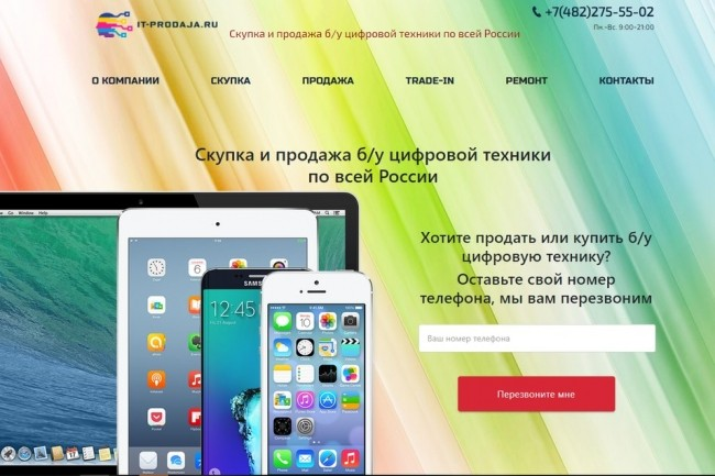Скопирую Lаnding page 1 - kwork.ru