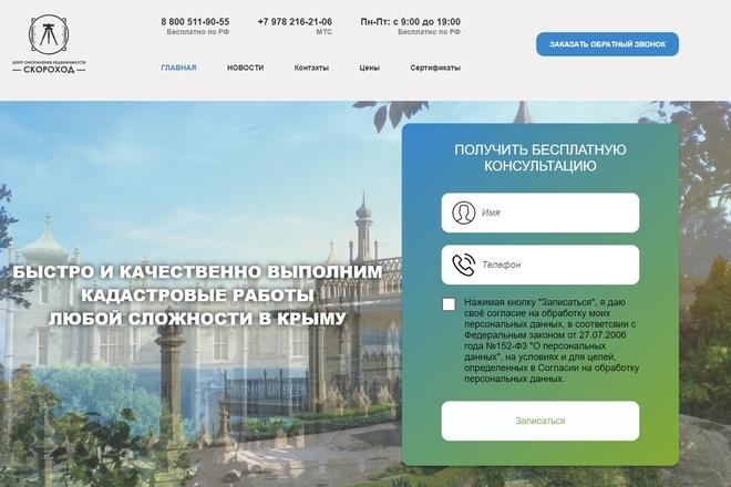 Натяну верстку на движок 4 - kwork.ru