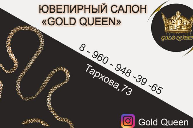 Разработаю рекламный баннер для продвижения Вашего бизнеса 6 - kwork.ru