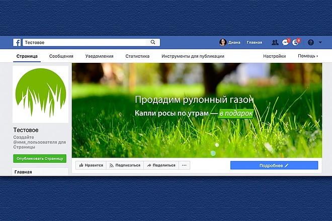 Оформлю ваше сообщество в Facebook 2 - kwork.ru