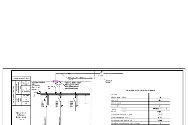 Выполню однолинейную схему электроснабжения 25 - kwork.ru
