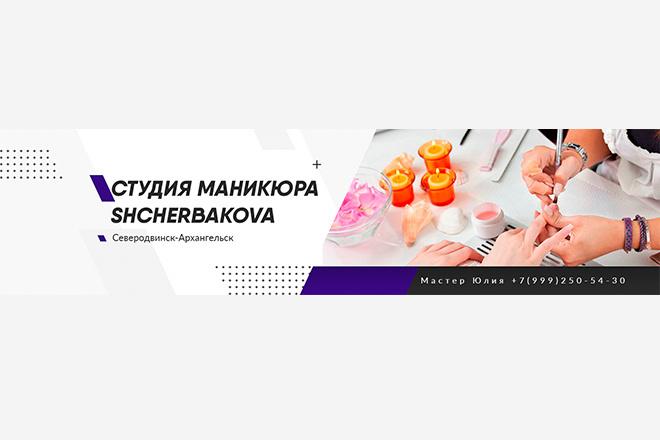 Оформление групп Вконтакте 5 - kwork.ru