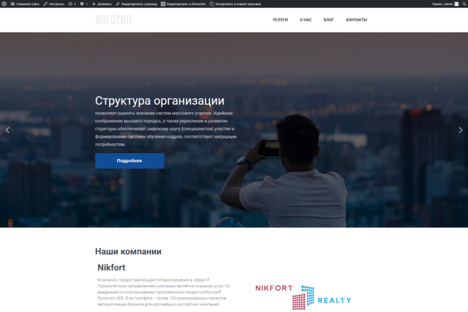 Создание отличного сайта на WordPress 1 - kwork.ru
