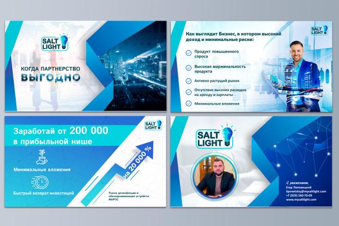 Сделаю презентацию в MS PowerPoint 1 - kwork.ru