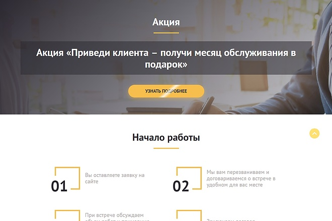 Сайт под ключ. Landing Page. Backend 175 - kwork.ru