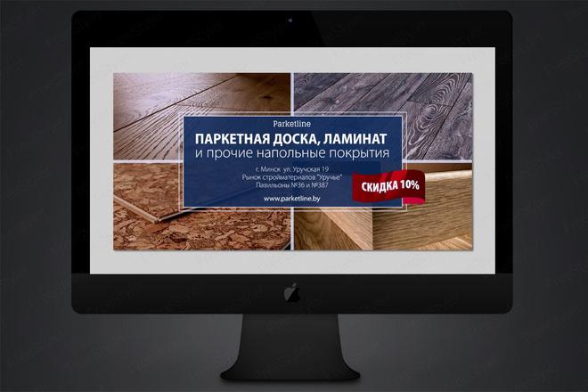 Баннер для сайта 1 - kwork.ru