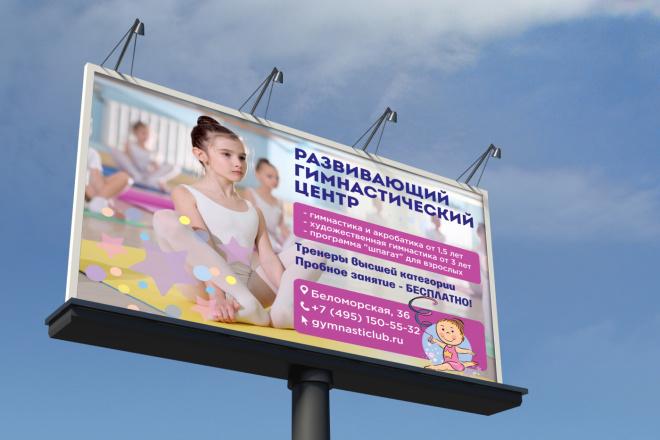 Дизайн для наружной рекламы 35 - kwork.ru
