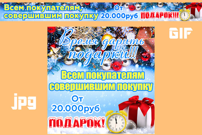 Сделаю 2 качественных gif баннера 84 - kwork.ru