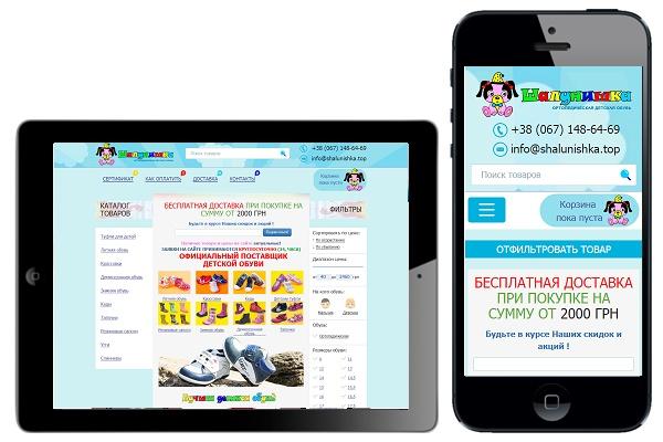 Адаптация сайта под мобильные устройства 88 - kwork.ru