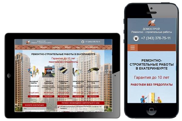 Адаптация сайта под мобильные устройства 87 - kwork.ru