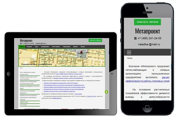 Адаптация сайта под мобильные устройства 85 - kwork.ru