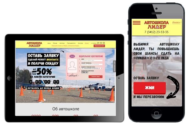 Адаптация сайта под мобильные устройства 79 - kwork.ru