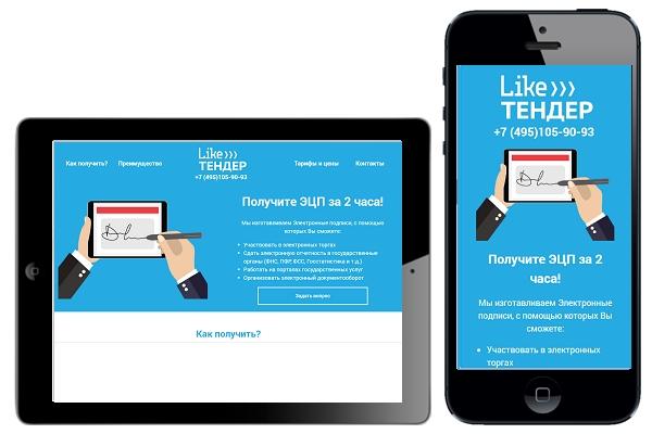 Адаптация сайта под мобильные устройства 80 - kwork.ru