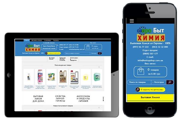 Адаптация сайта под мобильные устройства 84 - kwork.ru