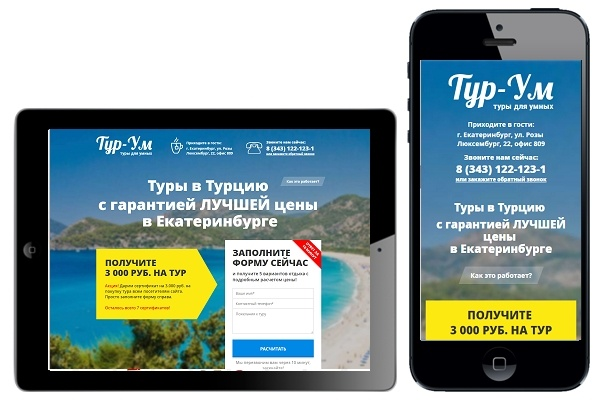 Адаптация сайта под мобильные устройства 74 - kwork.ru