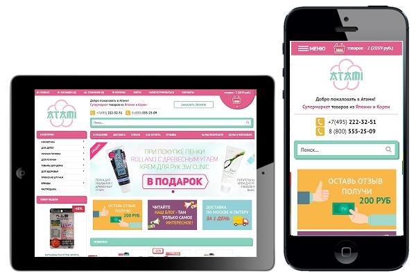 Адаптация сайта под мобильные устройства 65 - kwork.ru