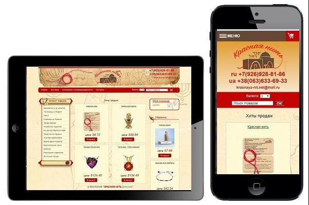 Адаптация сайта под мобильные устройства 60 - kwork.ru