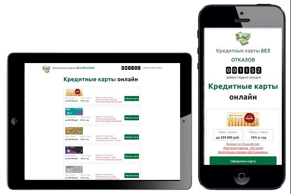 Адаптация сайта под мобильные устройства 58 - kwork.ru