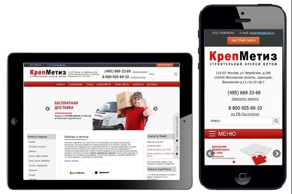 Адаптация сайта под мобильные устройства 51 - kwork.ru