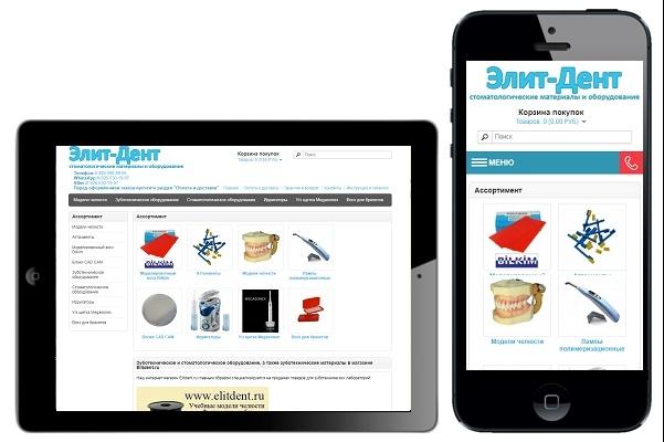 Адаптация сайта под мобильные устройства 44 - kwork.ru