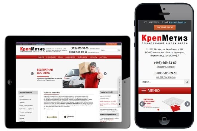 Адаптация сайта под мобильные устройства 95 - kwork.ru