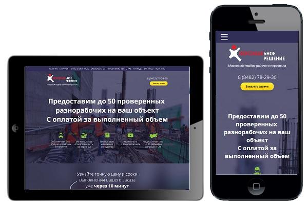 Адаптация сайта под мобильные устройства 90 - kwork.ru