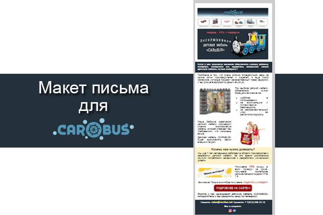 Создам html письмо для e-mail рассылки -адаптация + дизайн 22 - kwork.ru