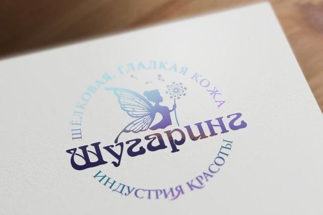 Разработаю дизайн логотипа 57 - kwork.ru