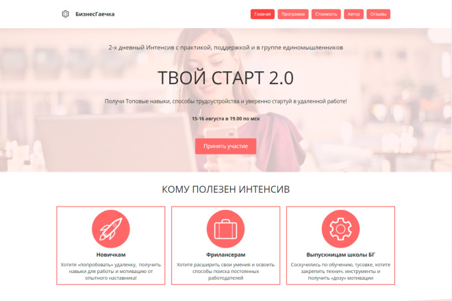 Создадим стильный адаптивный лендинг на Tilda 4 - kwork.ru