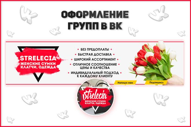 Оформление группы ВКонтакте, Обложка + Аватар 13 - kwork.ru