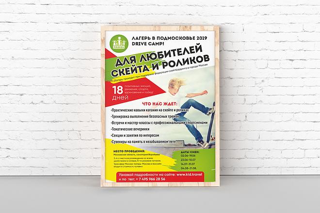Дизайн плакаты, афиши, постер 18 - kwork.ru