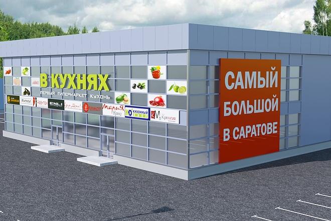 3D Визуализация 47 - kwork.ru
